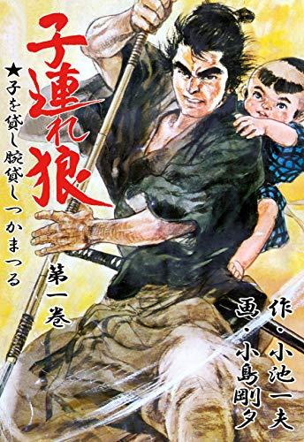 子連れ狼 は小池一夫原作の代表的な漫画です。